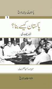 Pakistan Kaisay Bana 2 Vol Set