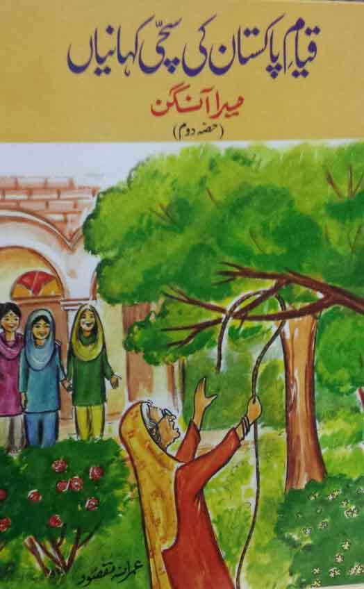 QayamePakistan Ki Sachi Kahaniyan  Mra Aagan Part 2