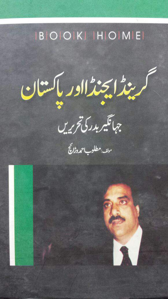 Grand Agenda Aur Pakistan