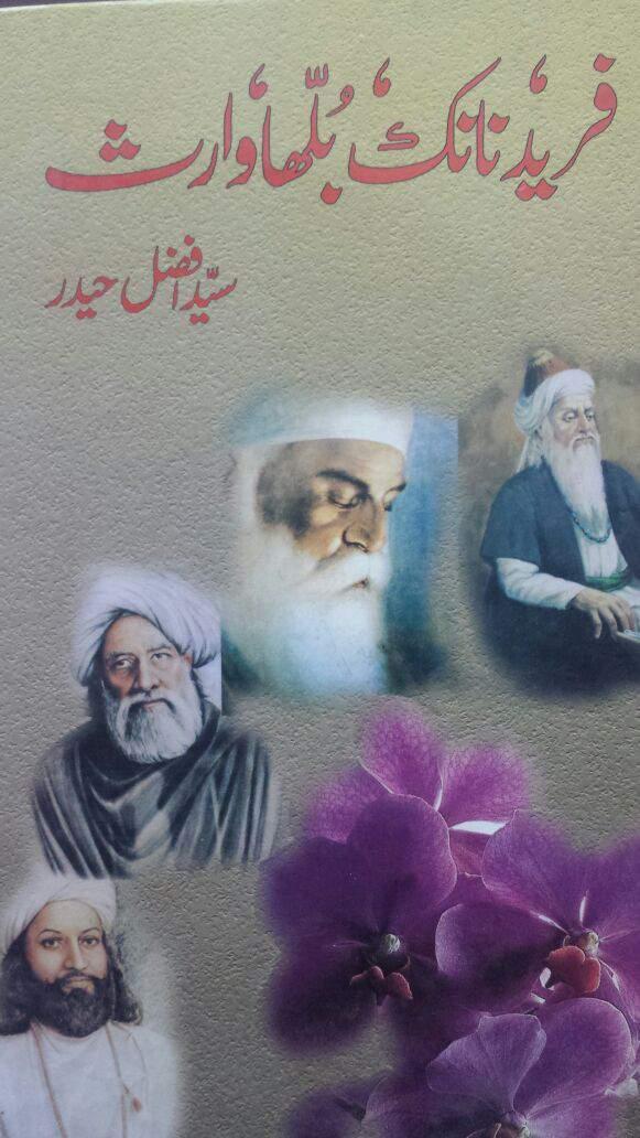 Fareed Nanak Bhulla Waris