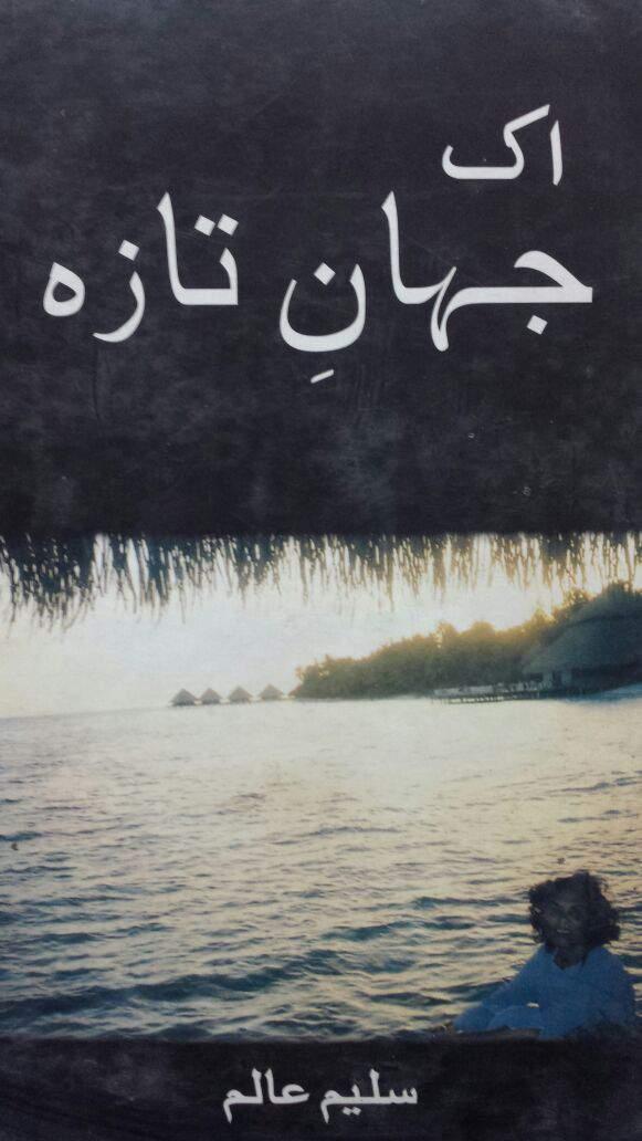 Aik Jahan Taza