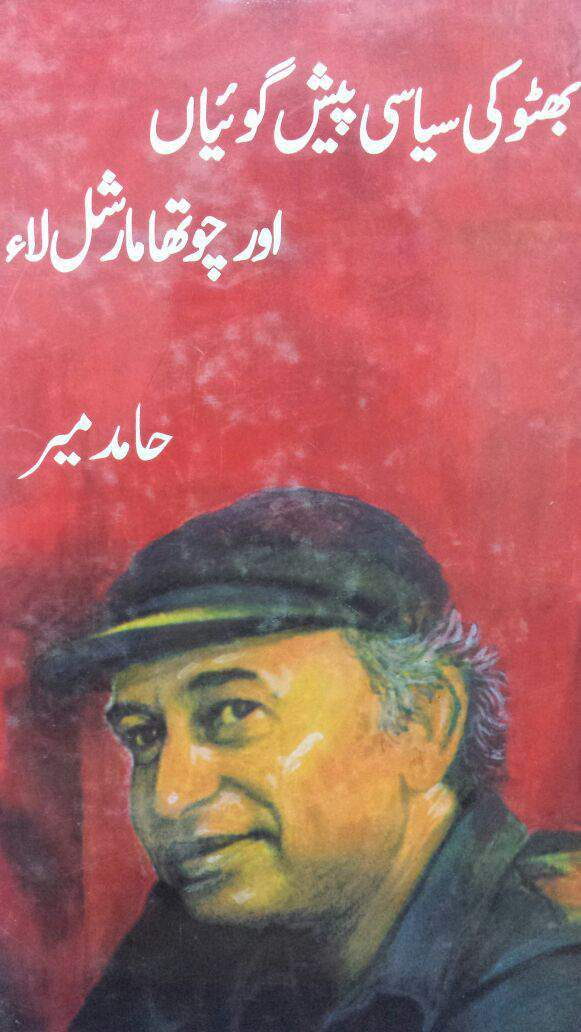 Bhutto Ki Siyasi Peshan  Goiya Or 4th Marshal Law