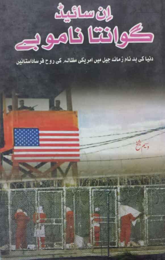 Insight Guanta Mobaye