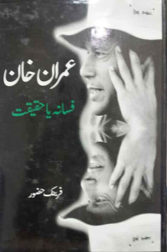 Imran Khan Fasana Ya Haqiqat