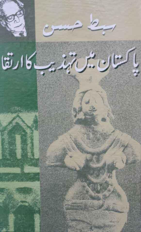 Pakistan Mein Tehzeeb ka Irtiqa