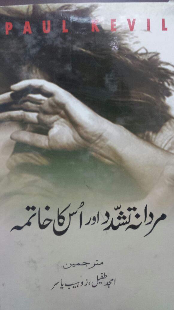 Mardana Tashadud Aur Us Ka Khatma