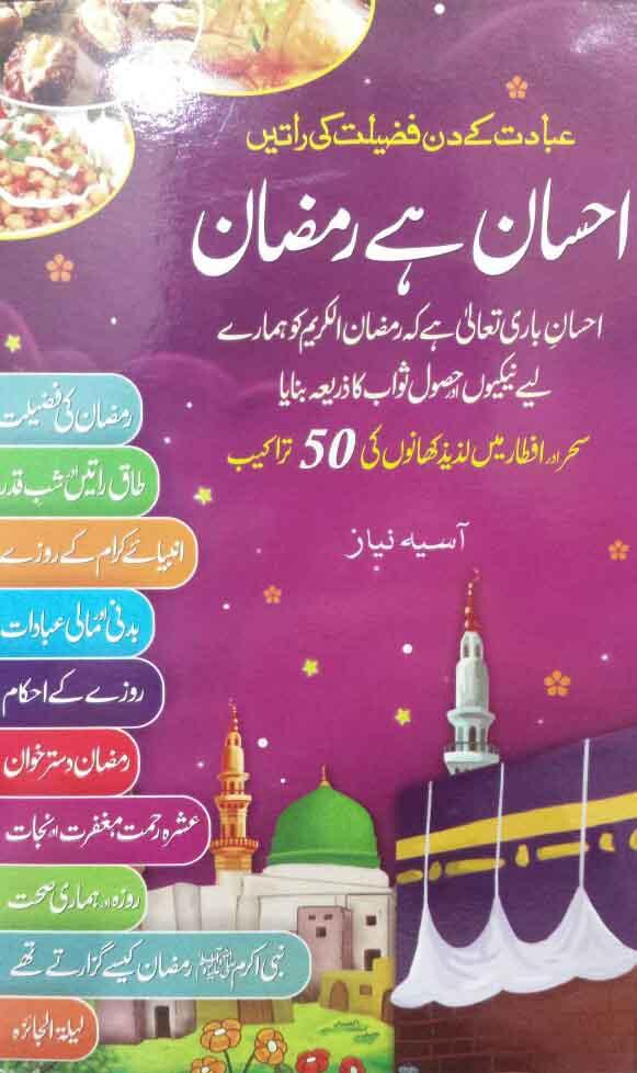 Ehsan Hay Ramadan