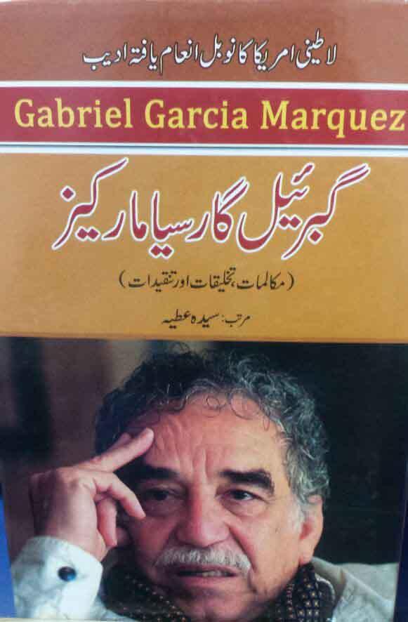 Gabriel Gartia Marcuz