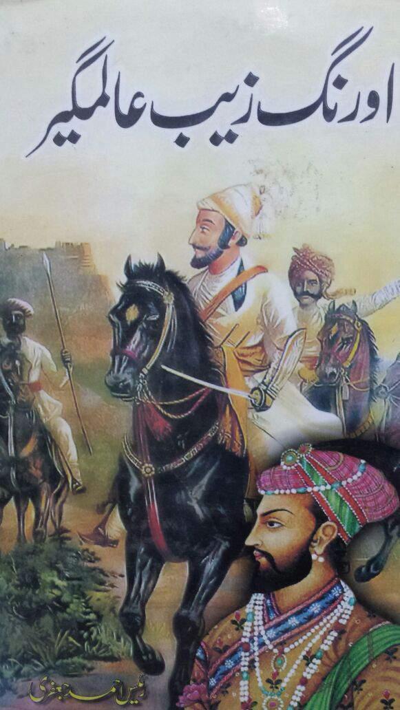 Aurangzaib Alamgir