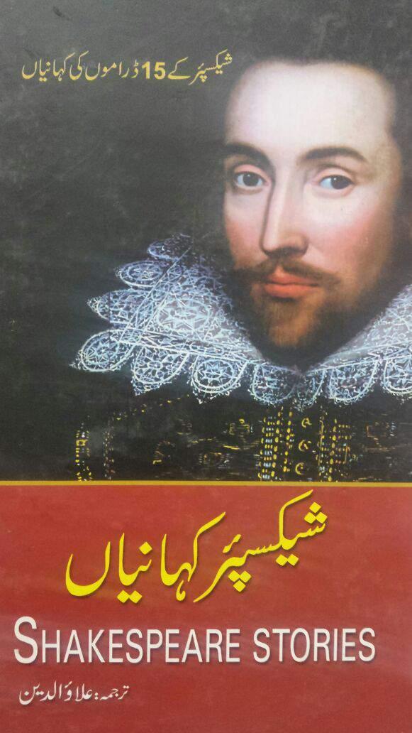 Shakespeare Stories Khaniya  Urdu