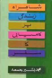 ShahraheZindagi Per Kamiyabi Ka Safar