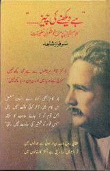 Hai Dekhnay Ki Cheez