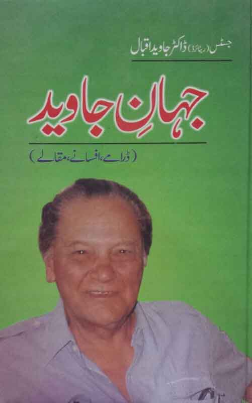 Jahan Jawaid:Daramay Afsanay Muqablay