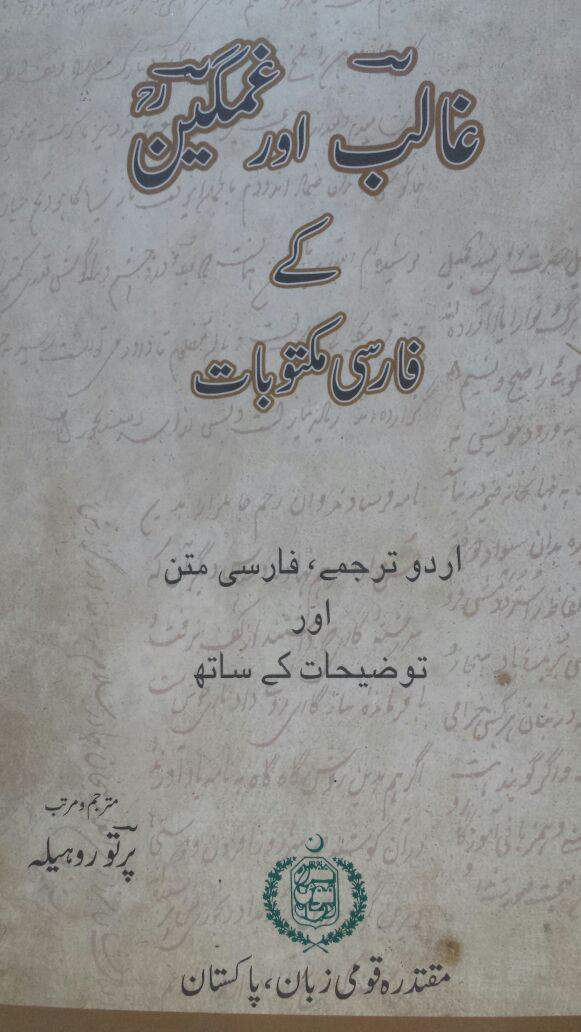 Ghalib Aur Ghamgeen