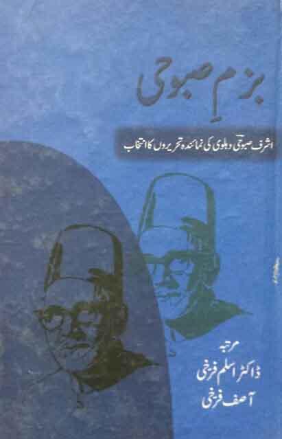 BazmeSabohi  Urdu