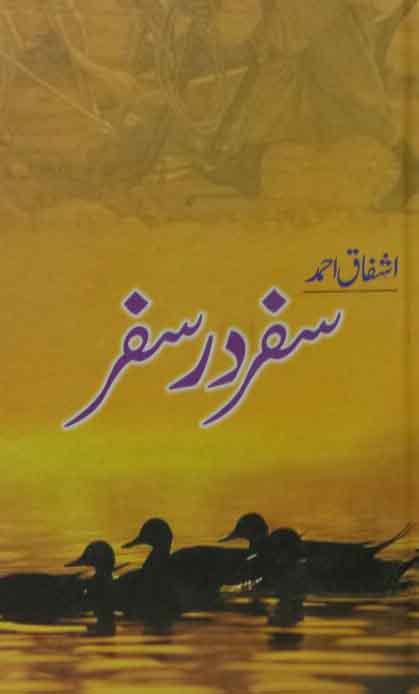 Safar Der Safar