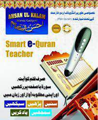 Ahsan ul Kalam AK 555  Smart Quran Teacher Scratch Resistance Pen     -