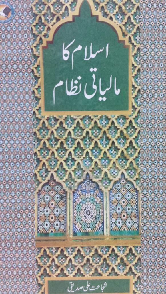 Islam Ka Maliyati Nizam