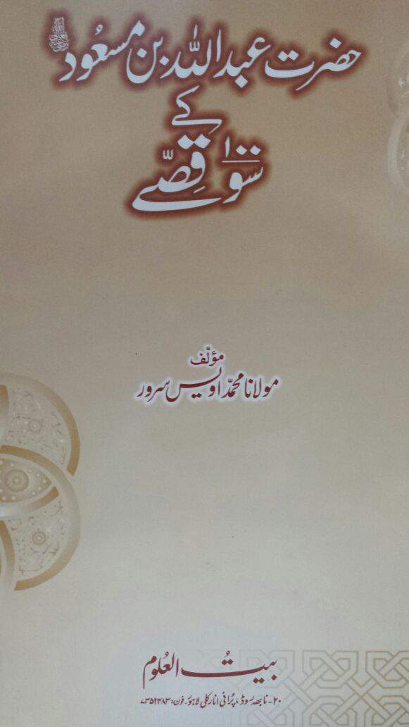 Hazrat Abdulallah Bin Masood (Razi Allah Taala Anho) Ke Soo Kisse