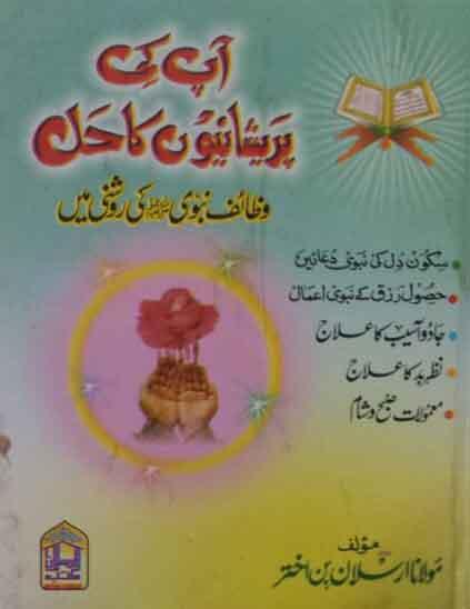 Aap Ki Preshaniyo Ka Hal  Urdu Small Size