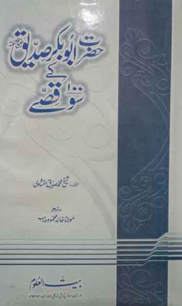 Hazrat Syedna Abu Bakar Siddique SOO QISAY