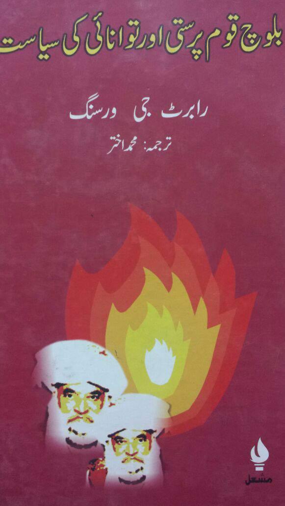 Baloch Qoom Parsti Aur Tawanai Ki Seyasat