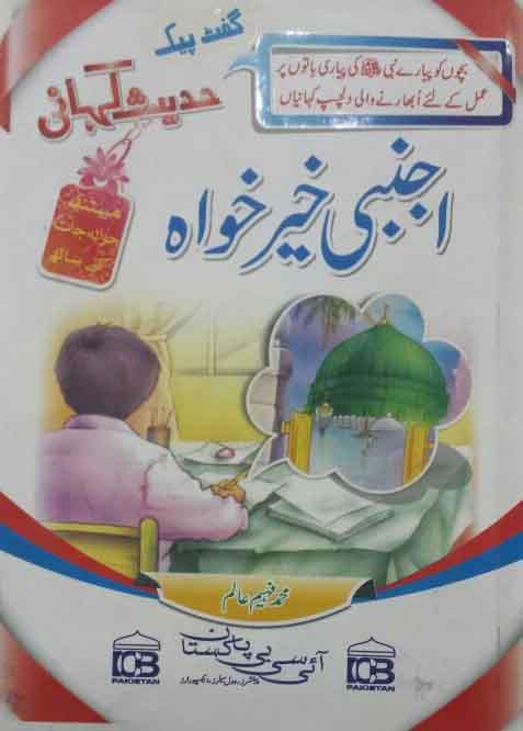Ajnabi Khair Khuwa