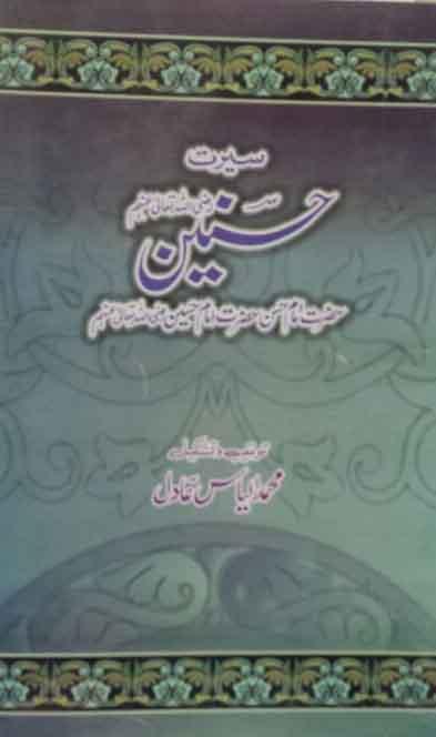 Sayedna Hasnain Ali Razi Allha