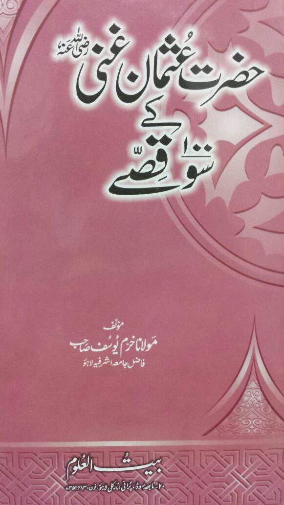 Hazrat Usman Ghani Razi Allah Taala Anho Ke Soo Kisse -