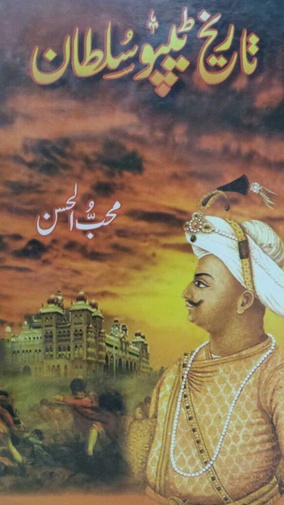 TareekheTipu Sultan