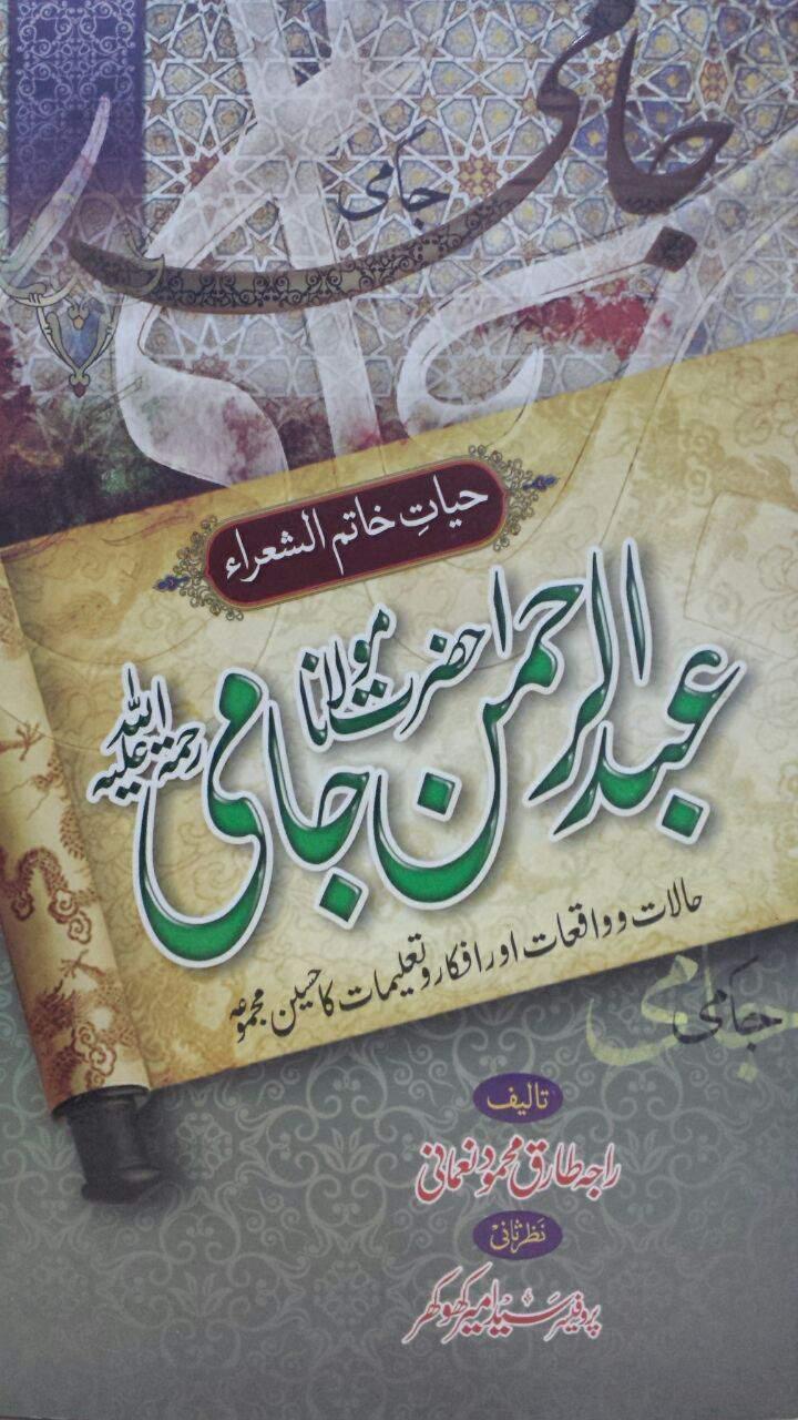 Hazrat Maulana Abdur Rehman Jaami
