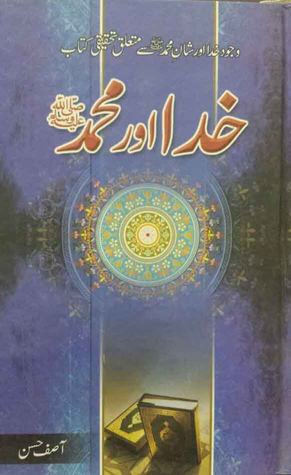 Khuda Aur Muhammad Sallaho Alahi Wasalam