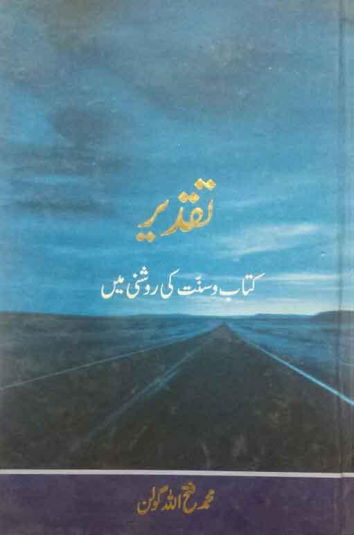 Taqdeer Kitab o Sunnat Ki Roshani main