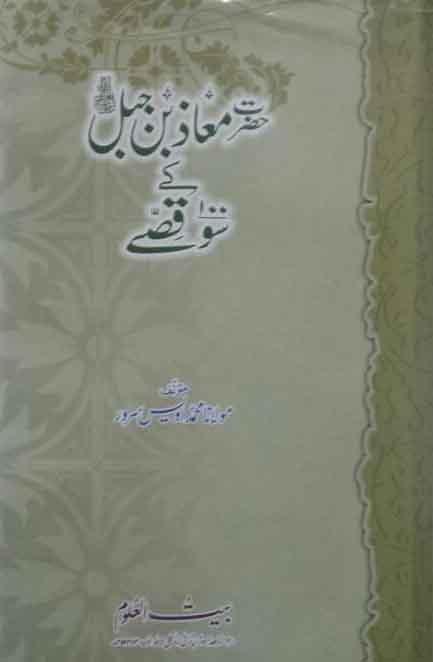 Hazrat Maaz Bin Jabal Razi Allah Taala Anho Ke Soo Kisse
