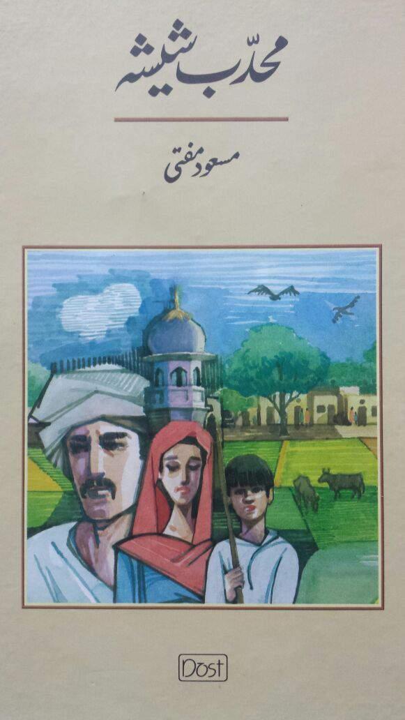 Mohaddab Sheesha