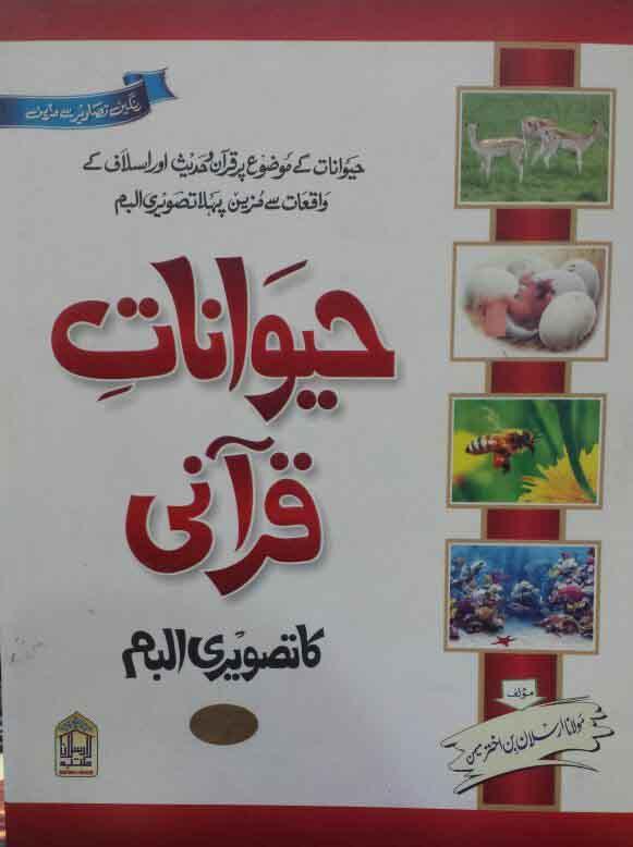 HaywanatEQurani Ka Tasveeri Album Urdu Large Size