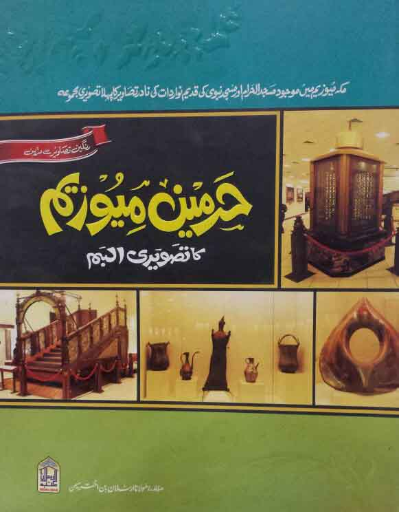 Harmen Musuam Ka Tasveeri Albam -