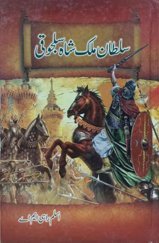 Sultan Malik Shah Saljoqi