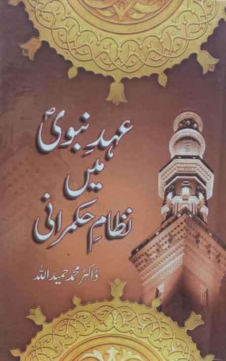 Ehad e Nabvi may Nizaam e Hukumraani