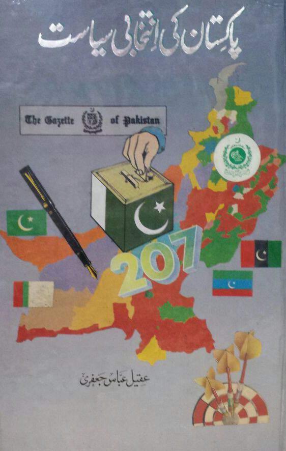 Pakistan Ki Intakabi Siyasat