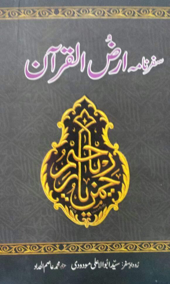 Safarnama Arzul Quran