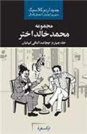 Majmua: Muhammad Khalid Akhtar Vol 4