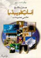 Aalmi Maloomat Encyclopedia - Paperback
