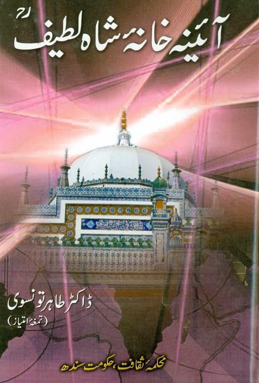 Aeina Khana-e-Shah Latif -  (HB)