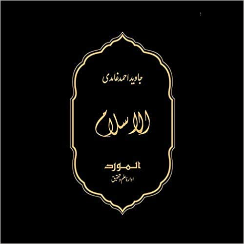 Al-Islam - Paperback