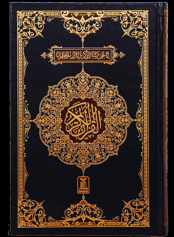 Al Quran Karim Hafzi Hawala