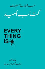 Kitab e Umeed - Hardcover