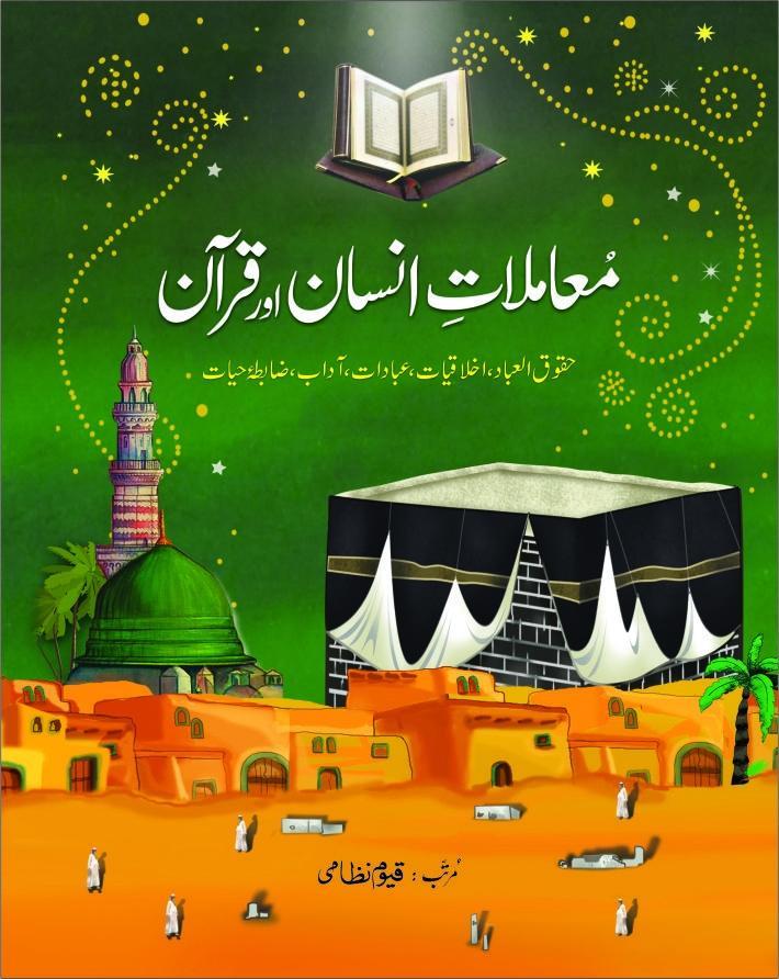 Muamlat e Insan or Quran - (HB)