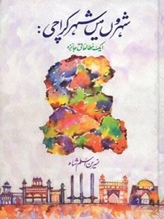 Shehro Mai Shehar Karachi - (HB)