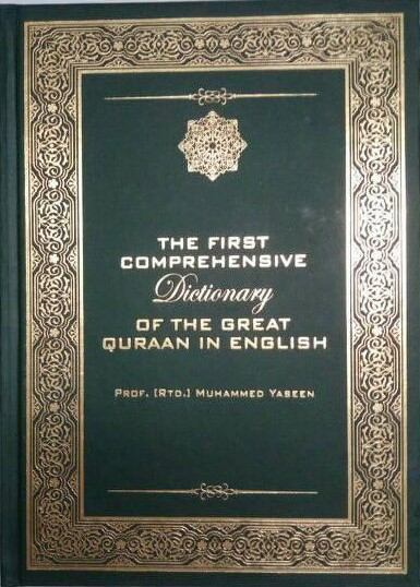 The First Comprehensive Dictionary of the Great Quraan In English - (HB)